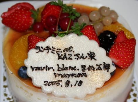 yakkoちゃん持参のケーキ