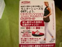TRY!MBTキャンペン