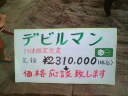 ♪これは200マーン 200マーン