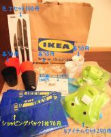 恐るべし価格破壊IKEA・・・