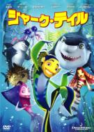 SharkTaleDVD2005.jpg