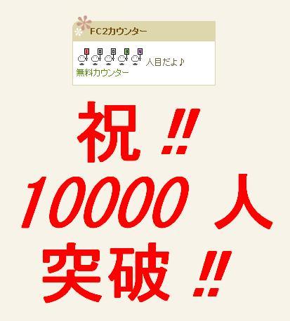 祝 10000Hit