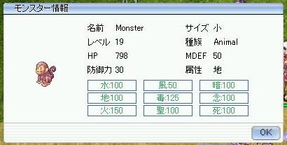 モンスター情報
