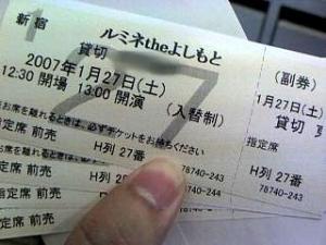吉本(チケット)