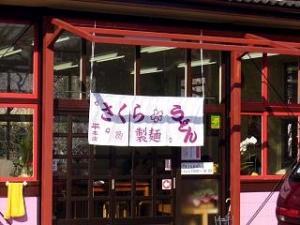 さくら製麺所(お店看板)