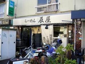 辰屋(お店外観)
