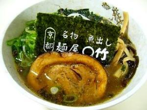 ○竹(ラーメン1)