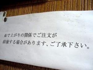大勝軒(お店の中張り紙1)