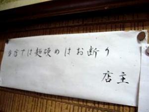大勝軒(お店の中張り紙2)