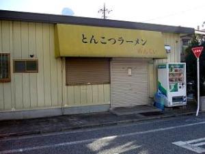めんくい(お店外観)