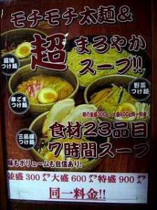 大塚(ラーメン屋のポスター)