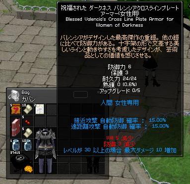 mabinogi_2007_03_11_001.jpg