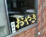 10.31oyaki.jpg