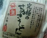 11.15sanuki2.jpg