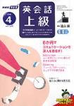 NHKラジオ英会話上級テキスト