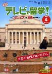 NHKテレビで留学テキスト