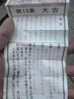 大吉゚+。:.゚ヽ(*´∀`)ノ゚.:。+゚