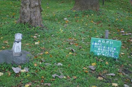 ワンの石像と警告文