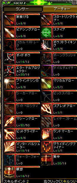 skill02s.jpg