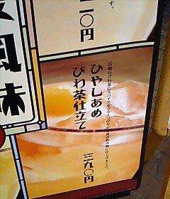 hiyasiame01.jpg