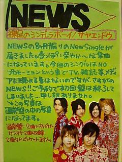 sayaendo_poster.jpg.jpg