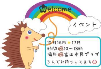 手芸フェア2006.12.16&17