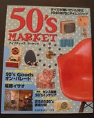 50's MARKET/表紙