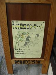 星空コンサートのポスター