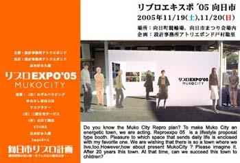 「リプロEXPO'05向日市」フライヤー
