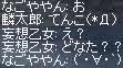 名古屋の人?