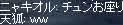 makerochunosu.jpg