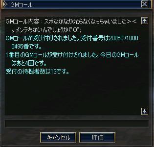 20050712092124.jpg