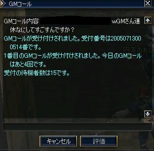 20050714185700.jpg