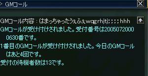 20050720181010.jpg