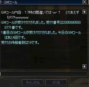 20050807132256.jpg