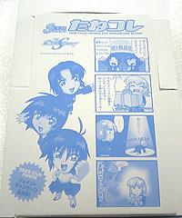 tanekore_box1.jpg