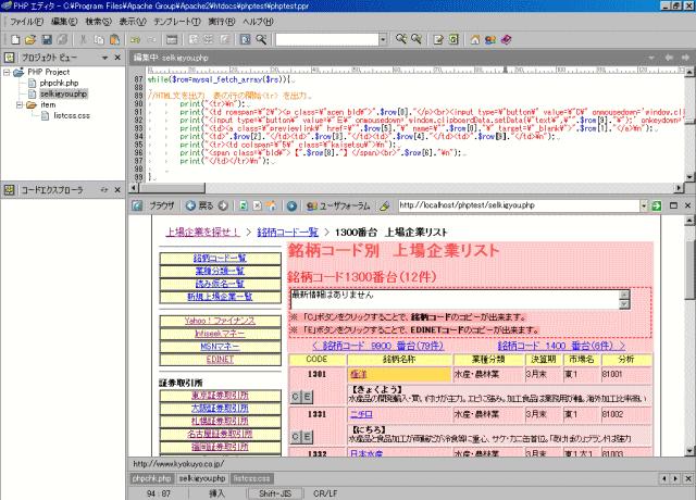 一応、phpプログラム表示しているのですが。