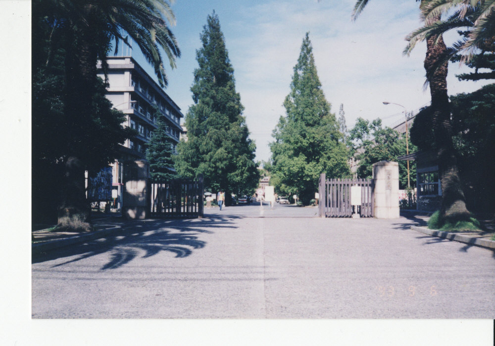 東千田キャンパス正門:統合移転完了寸前の93年9月