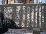 松江所長住居跡