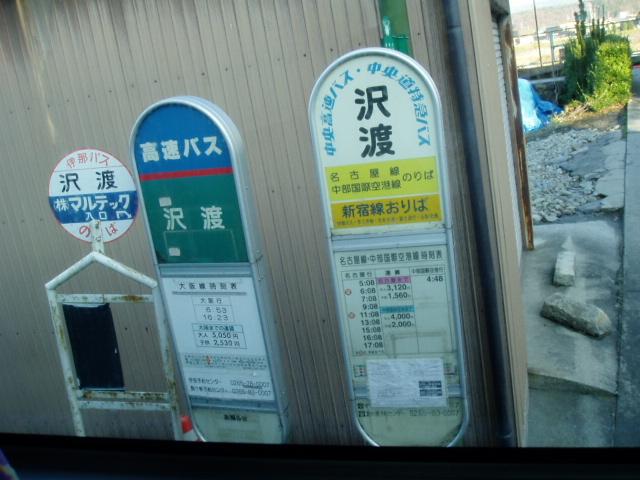 飯田への高速バスから半分落ちた橋が見えた。そこがサワンドだった。