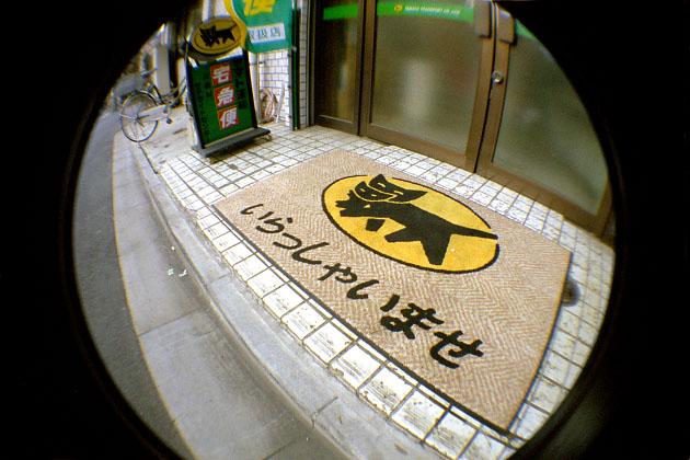 060129irasshai.jpg