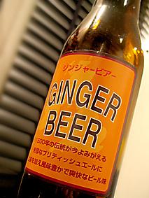 gingerbeer1.jpg