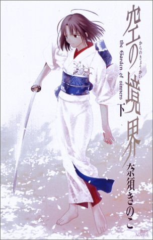 karanokyokai2.jpg