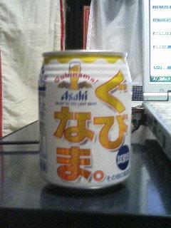 これは、試飲缶ですが、製品版もこんな感じでしょう。