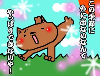 haruwanko.jpg