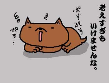 kangaewanko.jpg