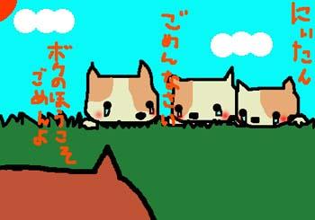 wanko3kyodai.jpg