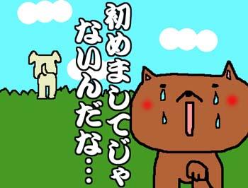 wasurewanko.jpg