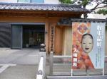 金沢能楽資料館収集品展