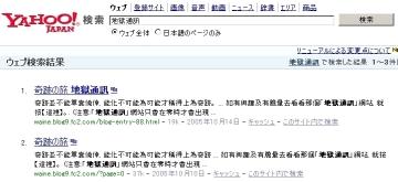 Yahoo中的地獄通信